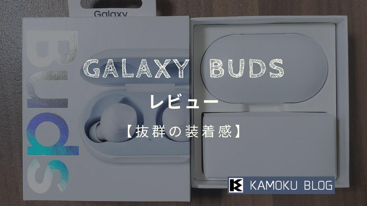 Galaxy Budsのレビュー