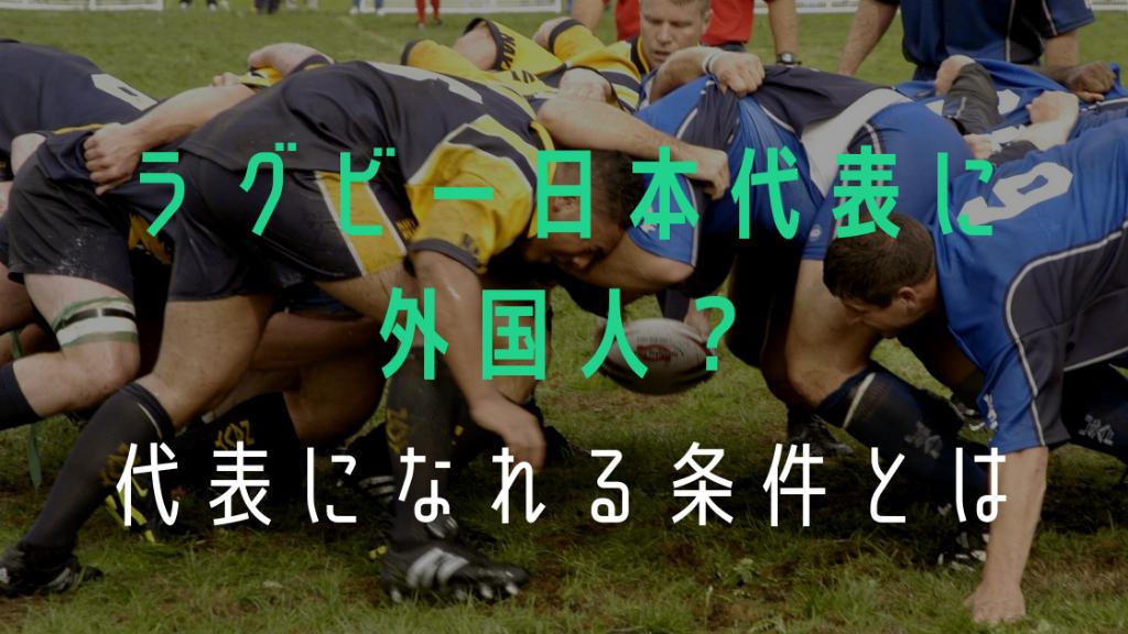 外国人がラグビー日本代表に条件とは?