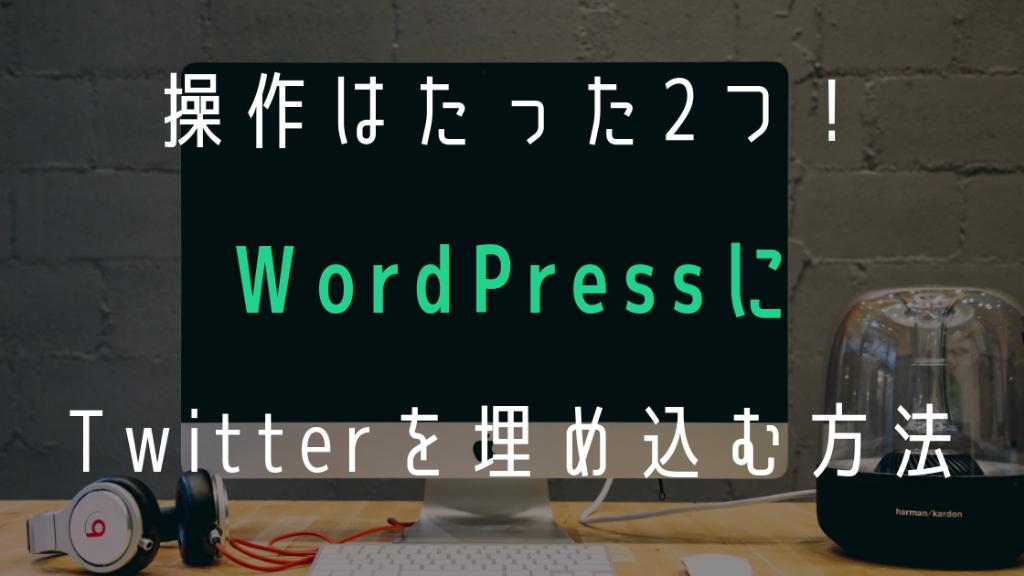 WordpressにTwitterを埋め込む方法