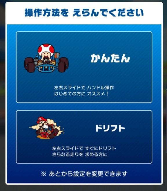マリオカートツアーの操作方法1