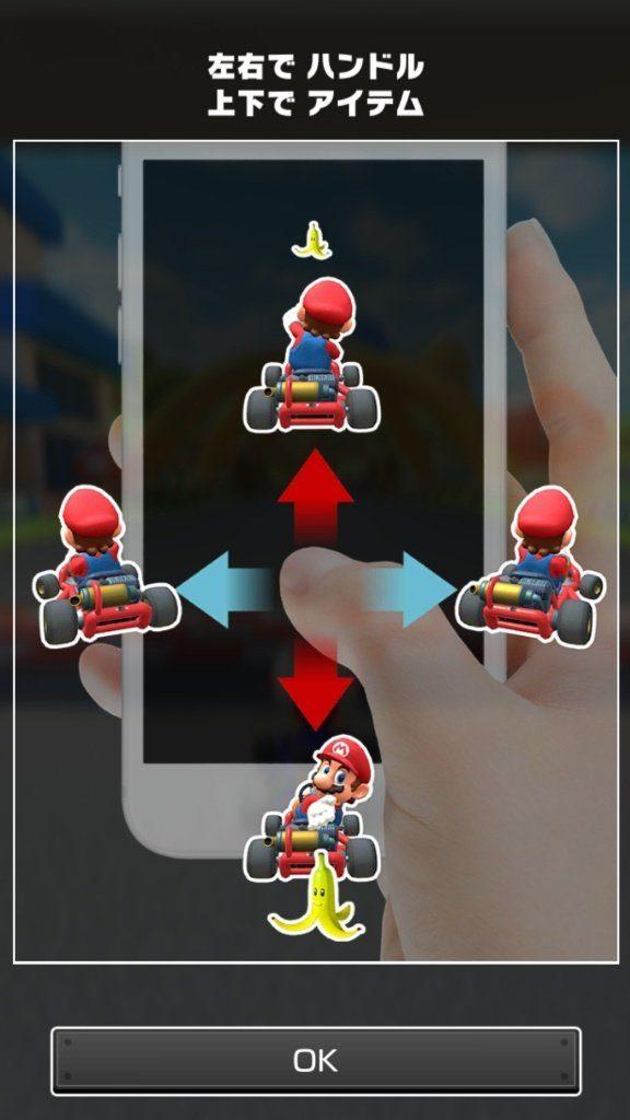 マリオカートツアーの操作方法2