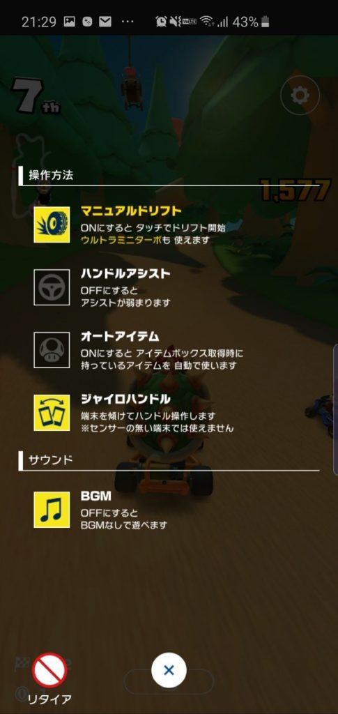 マリオカートツアーの操作設定画面