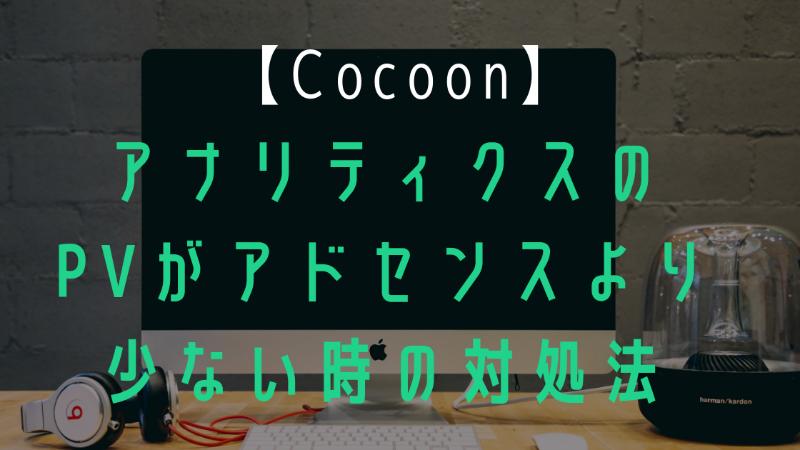 CocoonでアナリティクスのPVがアドセンスより少ない時の対処法