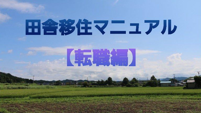 田舎移住マニュアル【転職編】