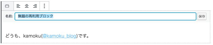 再利用ブロック使用手順3(名前変更)