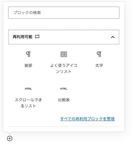 再利用ブロック使用手順4(使用方法)