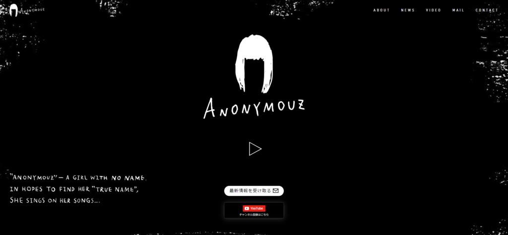 anonymouzのHP