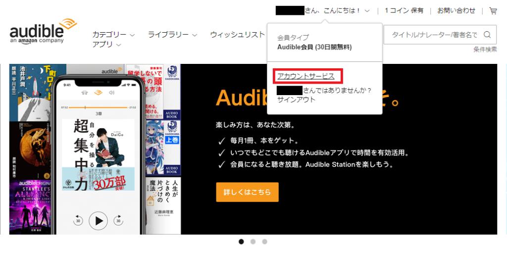 audibleのアカウントサービスに移動する手順