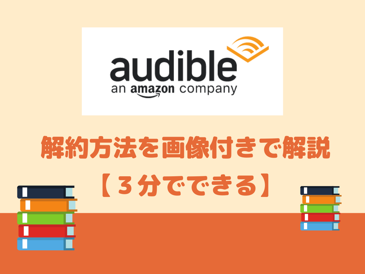 audibleの解約方法を画像付きで解説