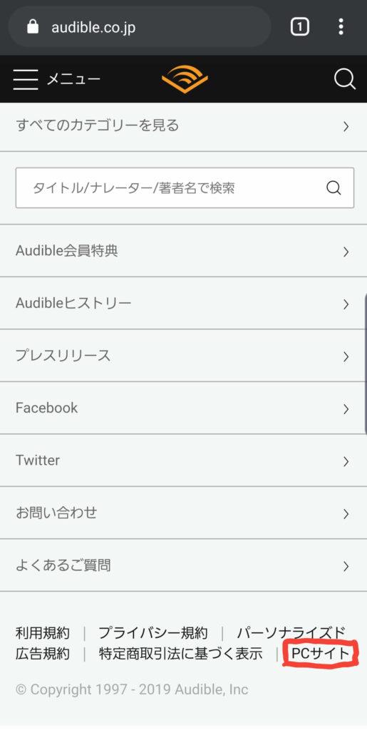 audibleのモバイルサイトからPCサイトに移動する手順