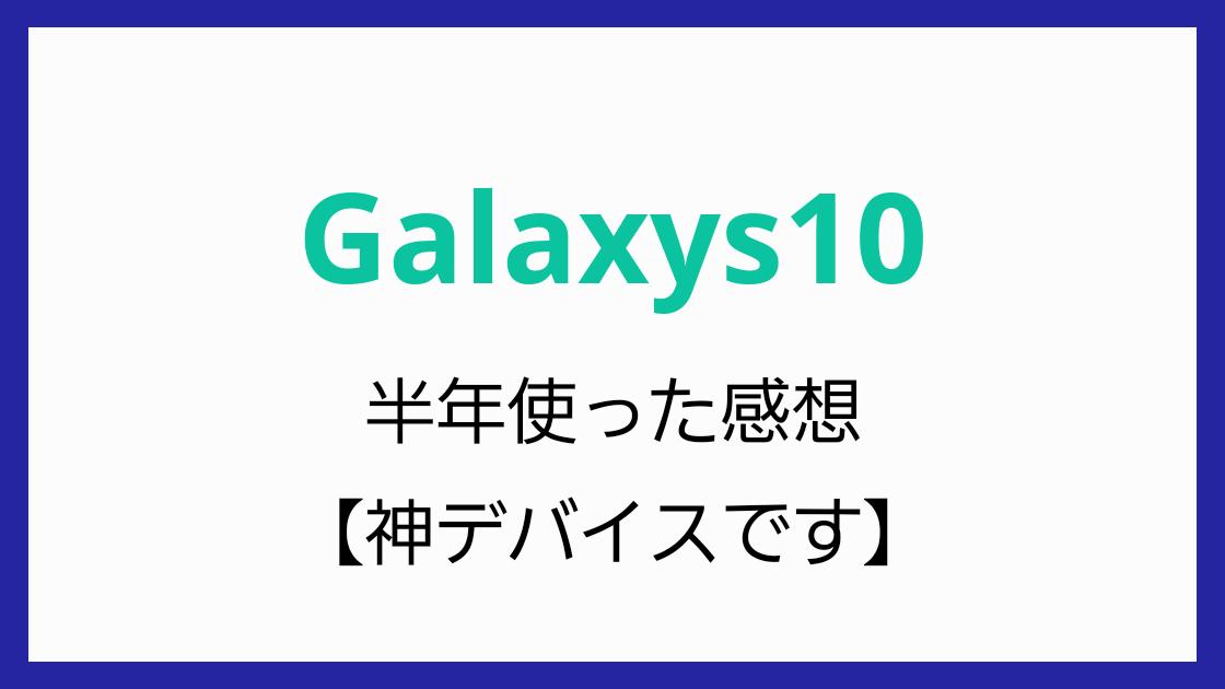 galaxys10-review-ec