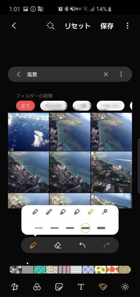 galleryアプリのモザイクペンの使用例