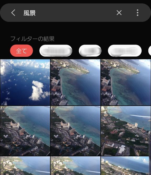galleryアプリのフィルター機能の使用例