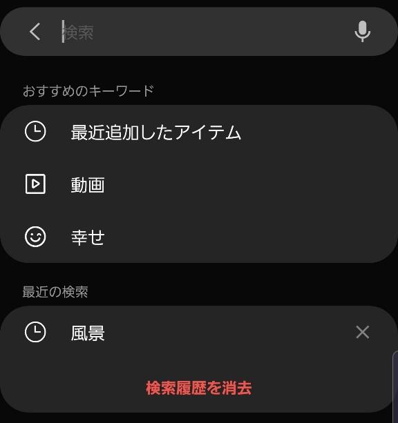 galleryアプリの検索画面