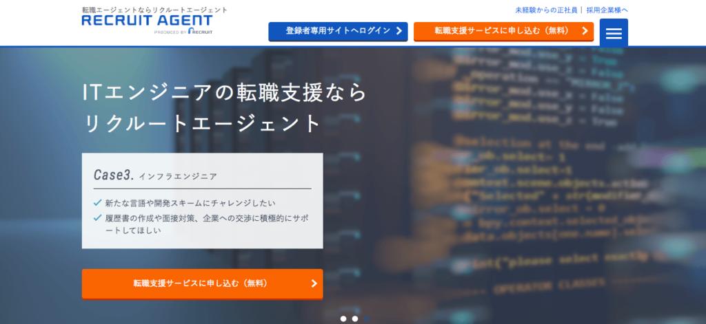 リクルートエージェントITのTOP画面