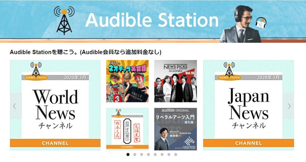 audible stationのtop