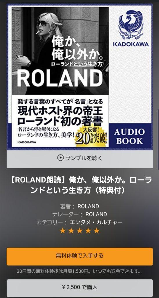 audibleの「ROLAND俺か、俺以外か。ローランドという生き方」