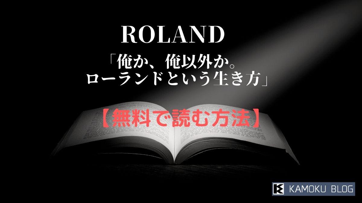 ROLAND「俺か、俺以外か。ローランドという生き方」を無料で読む方法