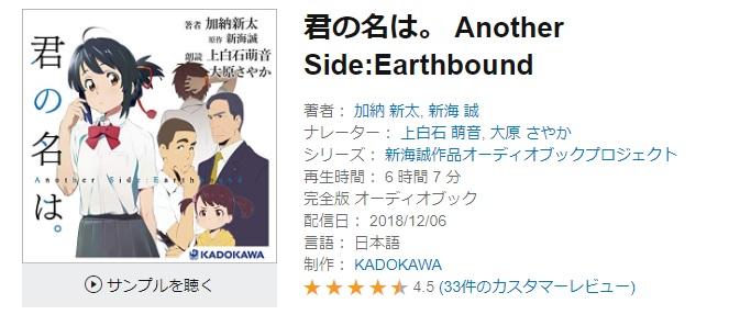 オーディブルの君の名は。Another Side;Earthbound