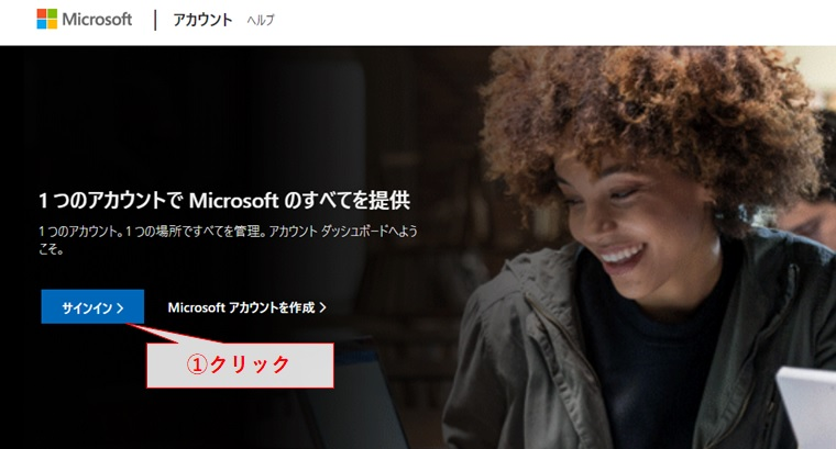 MicrosoftアカウントHP