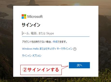 Microsoftアカウントサインイン画面