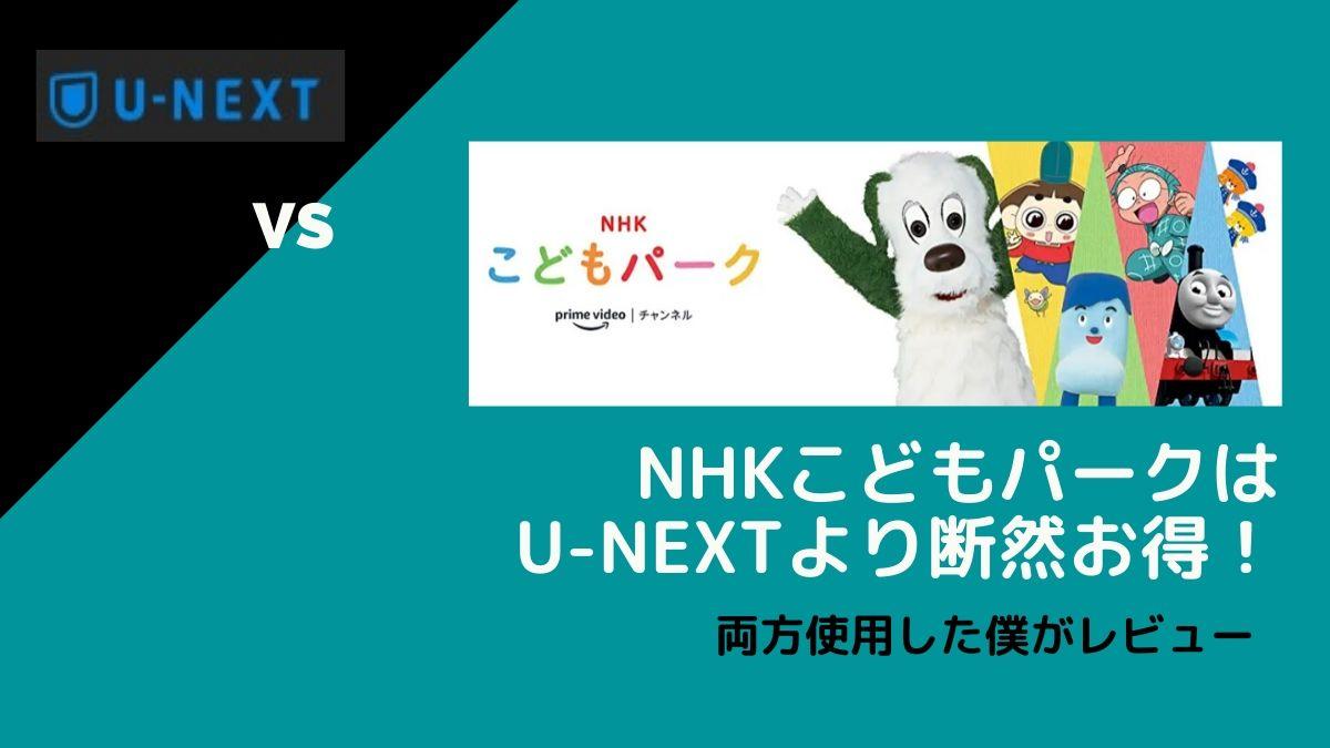 NHKこどもパークはU-NEXTより断然お得
