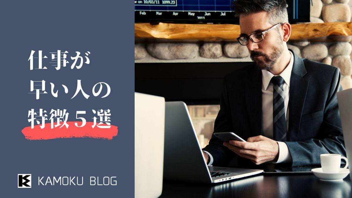 仕事が早い人の特徴5選