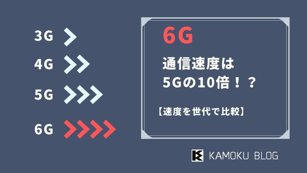 5Gの次は6G!世代ごとの速度比較アイキャッチ