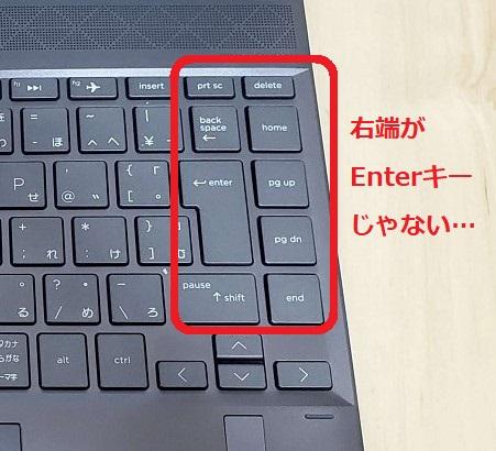ENVY x360 13のキーボードのデメリット