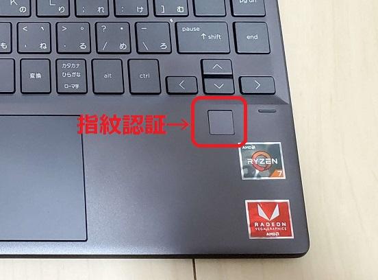 ENVY x360 13の指紋認証