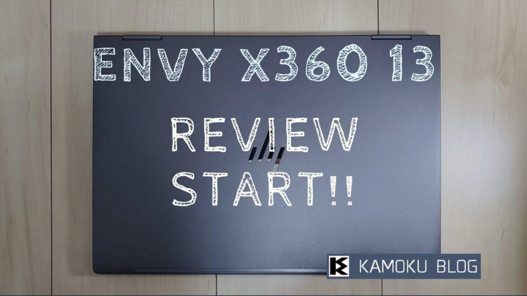ENVY x360 13のレビュースタート