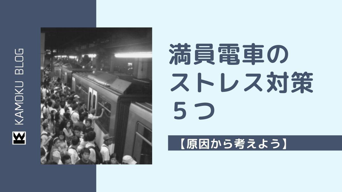 満員電車のストレス対策5つアイキャッチ