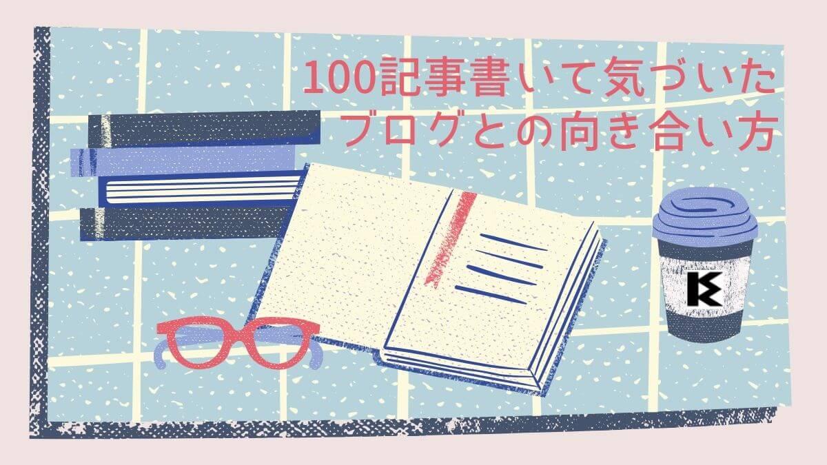 100記事書いて気づいたブログとの向き合い方アイキャッチ