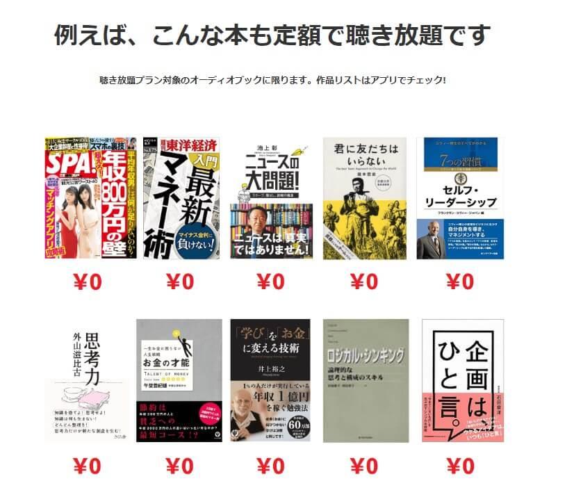 audiobook.jpの読み放題一例