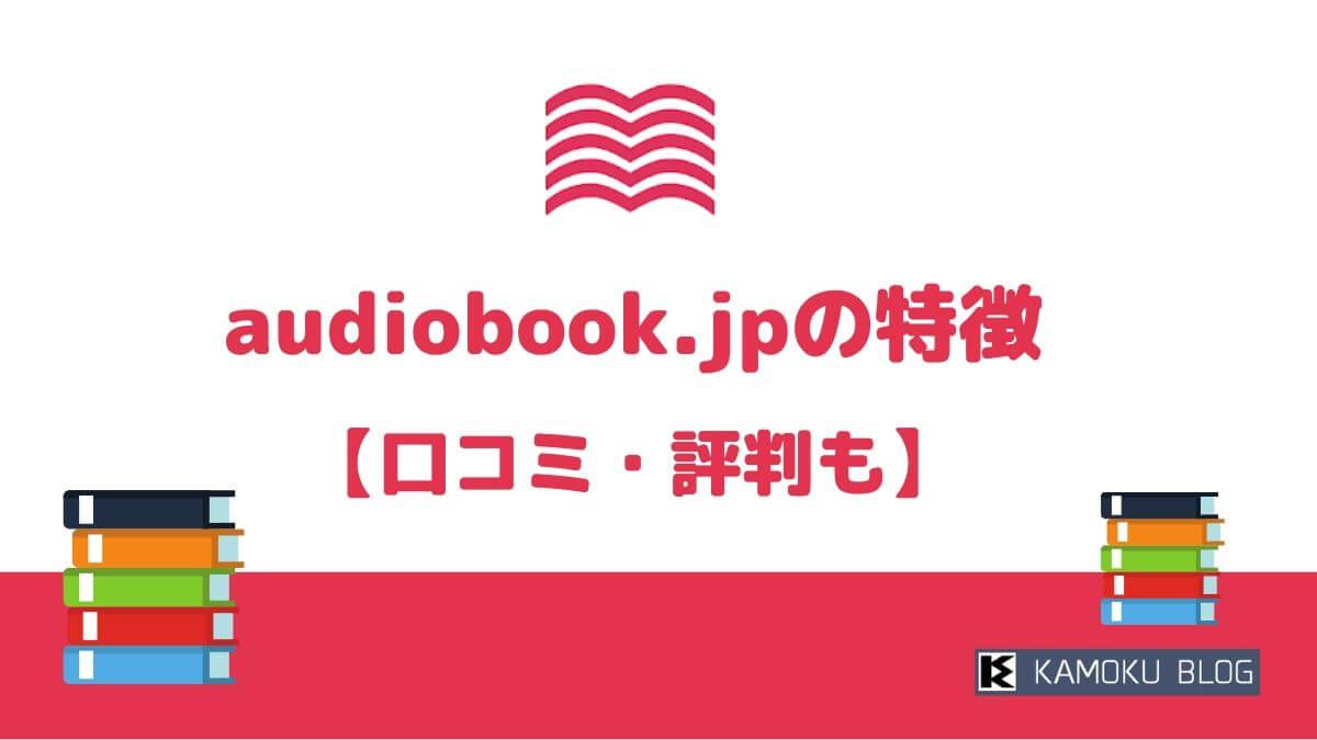 audiobook.jpの特徴・口コミ・評判のアイキャッチ