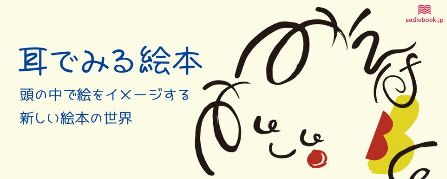 audiobook.jpの耳で聞く絵本