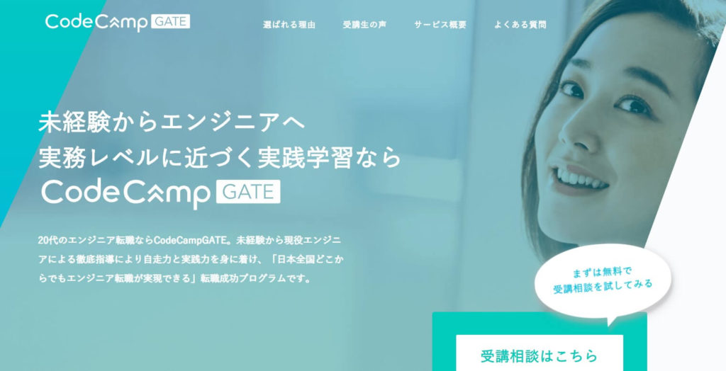 コードキャンプゲートのホームページ