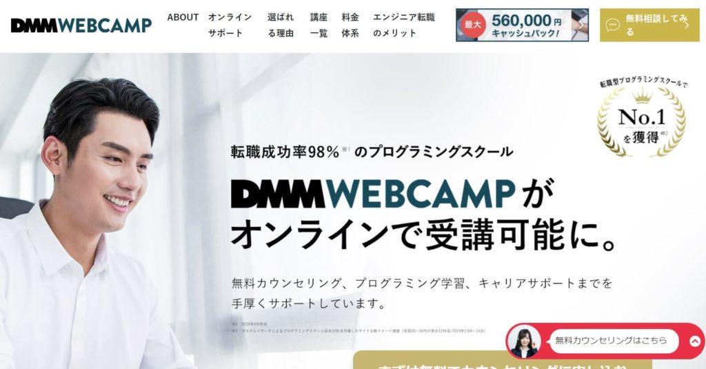 DMM WEBCAMPのホームページ
