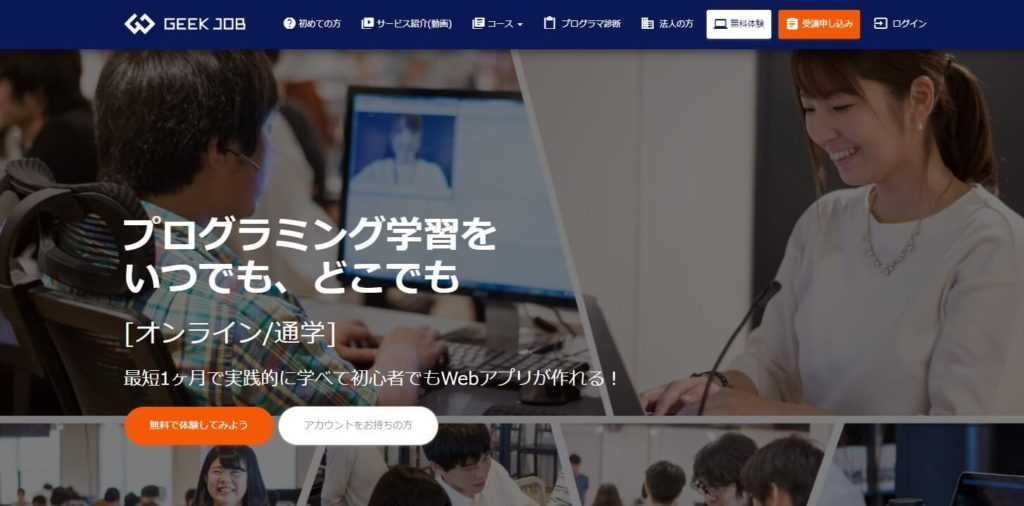 GEEKJOBのホームページ