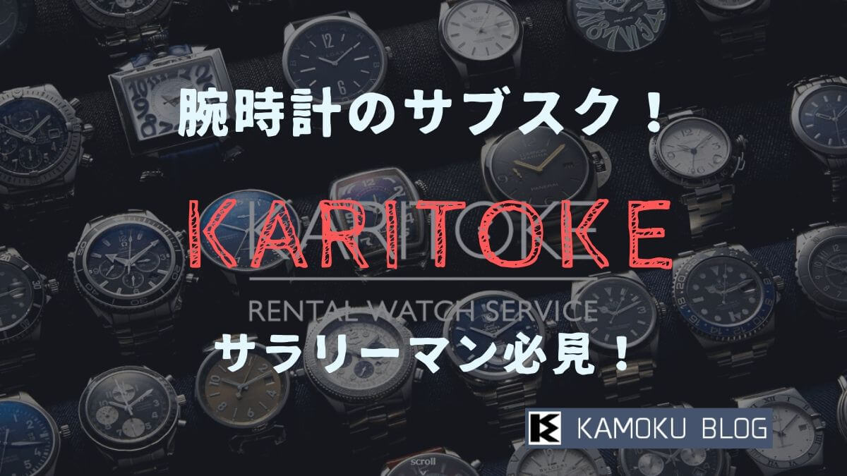 腕時計のサブスク!KARITOKE(カリトケ)のアイキャッチ