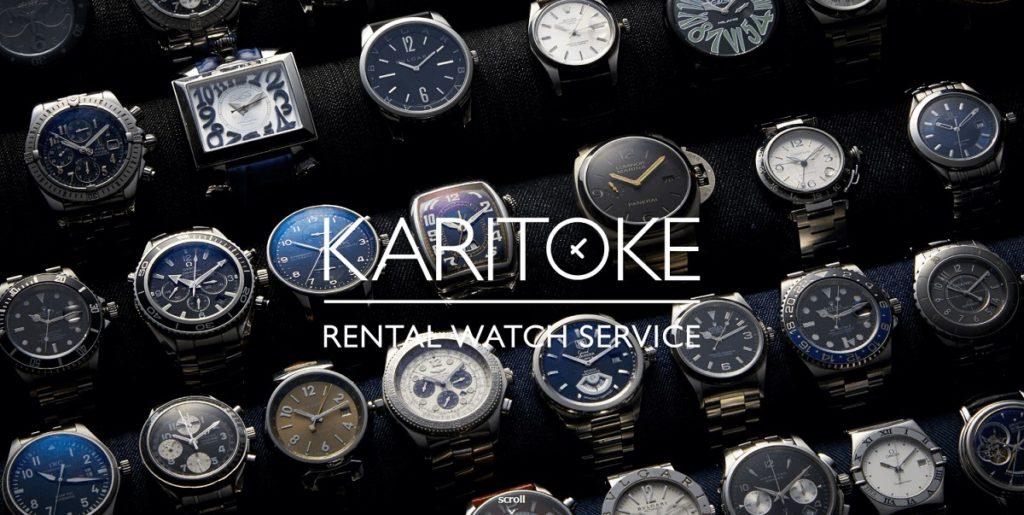 KARITOKE(カリトケ)のトップページ