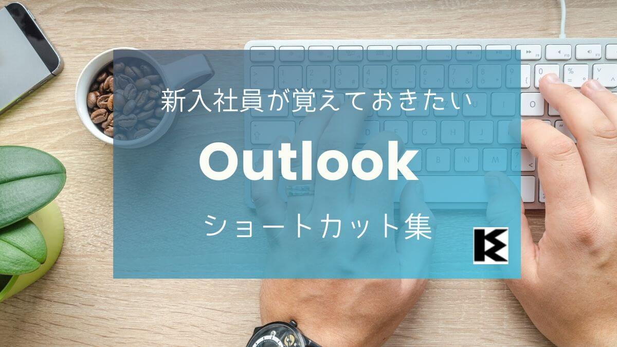 Outlookのショートカット集