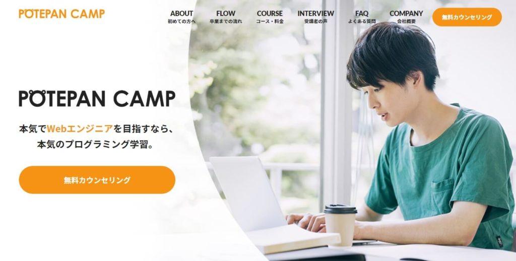 ポテパンキャンプのホームページ