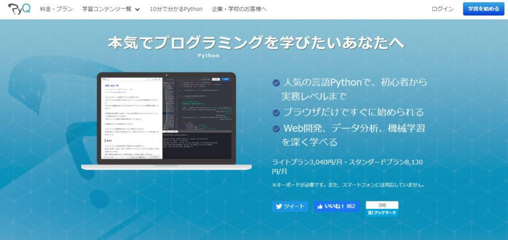 PyQのホームページ