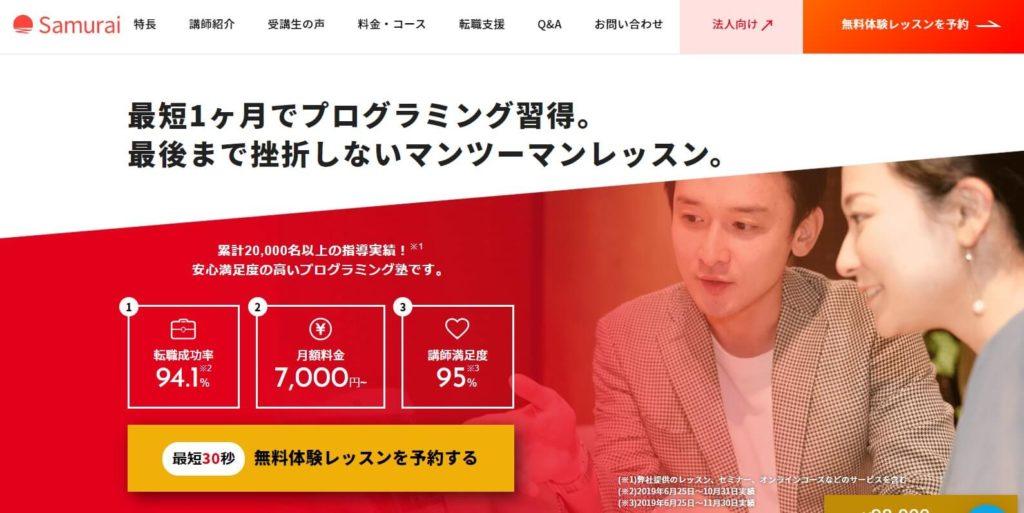 侍エンジニア塾のホームページ