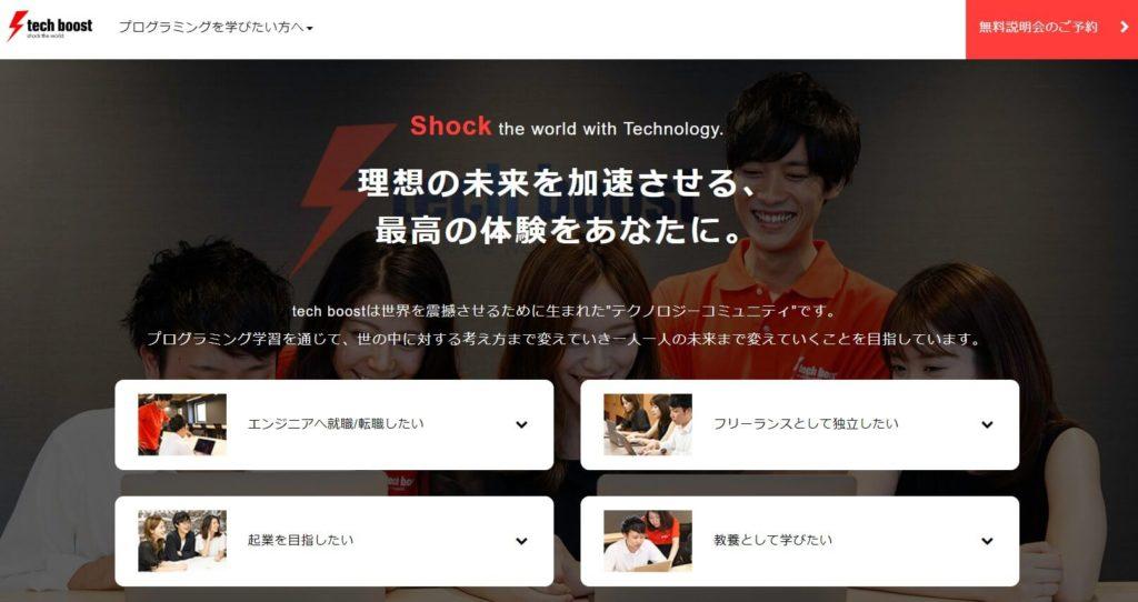 テックブーストののホームページ