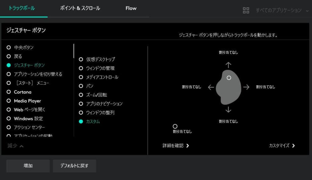 Logicool Optionsのジェスチャーボタン設定画面