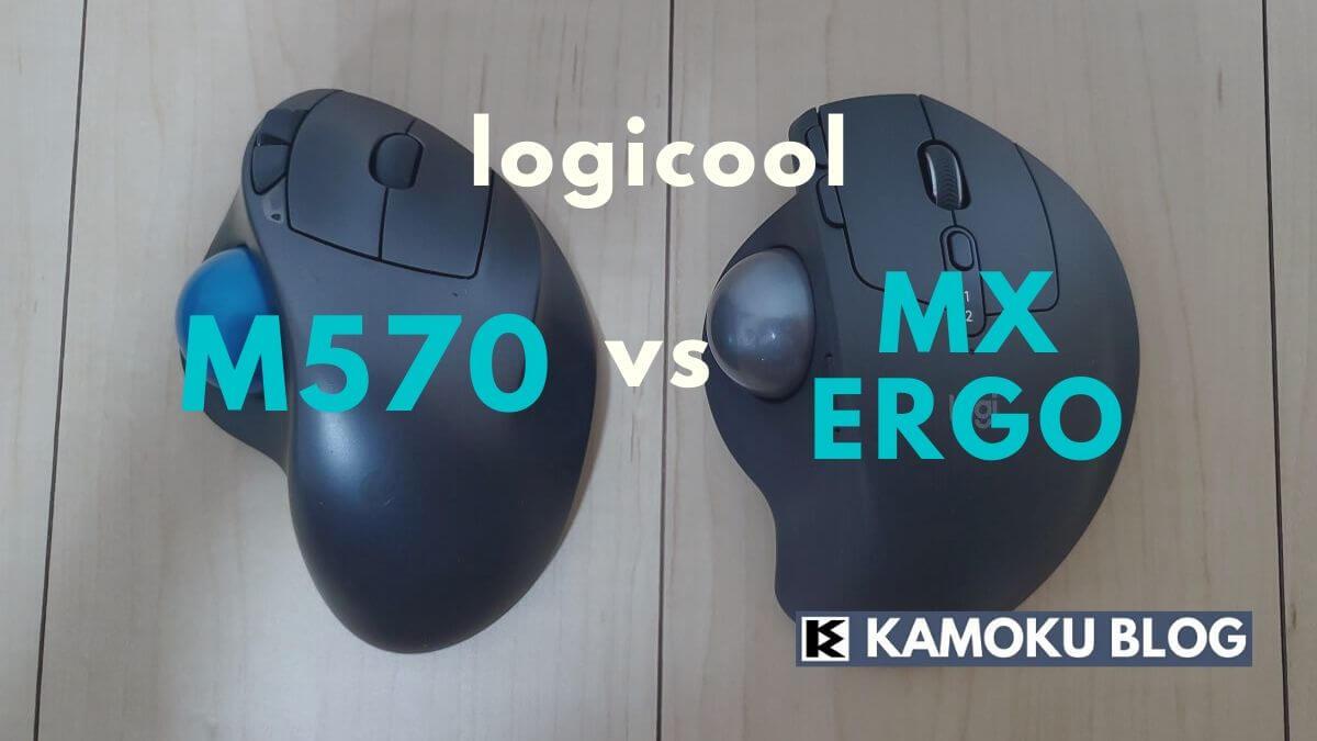 M570とMX ERGOの比較アイキャッチ