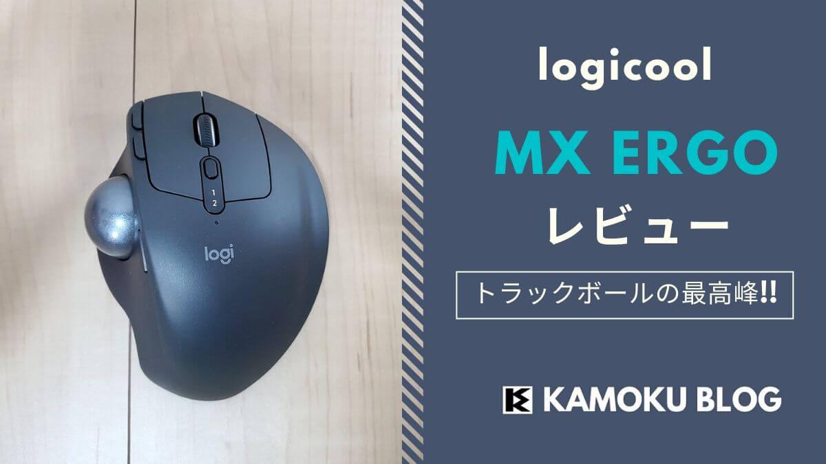 MX ERGOのレビュー