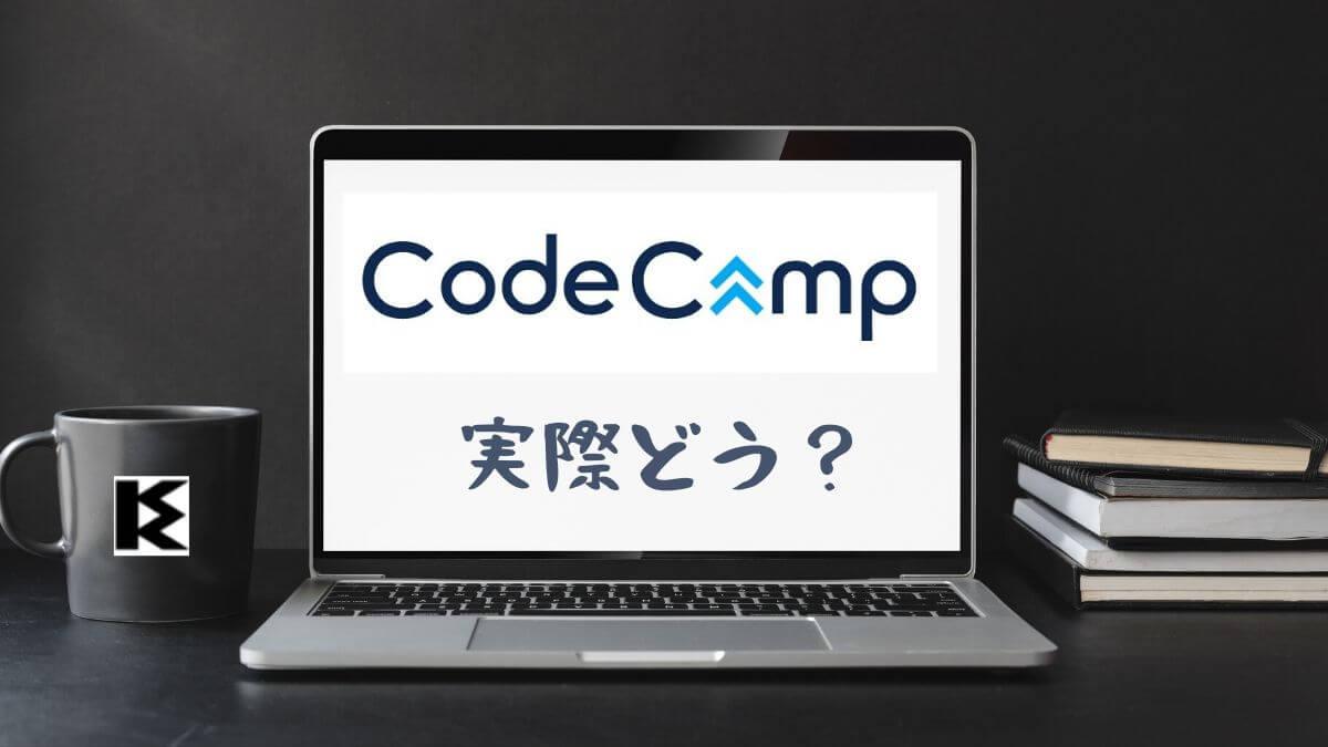 コードキャンプの評判・感想は?